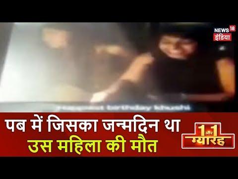 Mumbai Fire | पब में जिसका जन्मदिन था उस महिला की मौत | News18 India