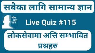 Loksewagyan | Loksewagyanquiz#115 | Live Quiz With Prayag Lal Kumai