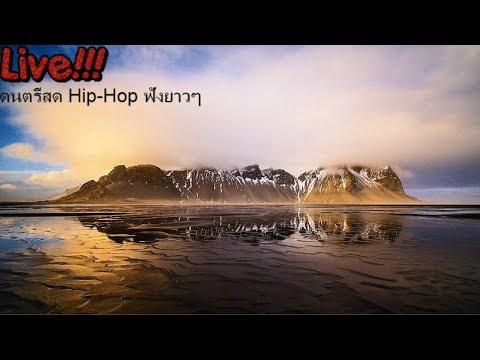 LIVE!!! ดนตรีสด Hip-hop ลื่นหู ฟังสบาย ฟังยาวๆ อ่านหนังสือสอบ/ทำงาน