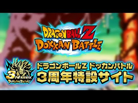 3 YEAR ANNIVERSARY TICKETS & CELEBRATION CHANGE UP?! GLOBAL STUFF TOO?! Dragon Ball Z Dokkan Battle