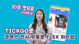 [전시꿀팁] TICKGO로 코엑스 전시회 무료로 관람하…