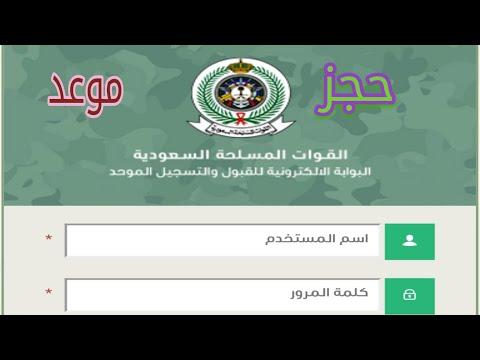 طريقة حجز موعد المقابله في التجنيد للقوات المسلحه السعوديه لللمقبولين عام 2020 Youtube