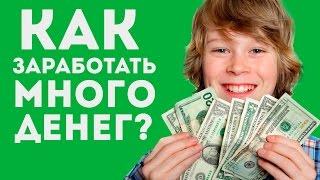 Заработать первые карманные деньги можно уже в 14 лет!