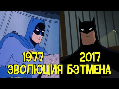 Хронология бэтмена мультфильм
