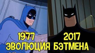 Эволюция Бэтмена в мультфильмах за 8 минут (2017)