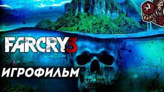 Far Cry 3. Игрофильм