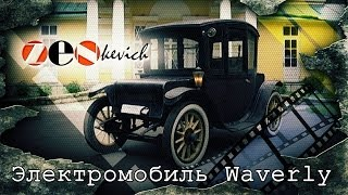 Электромобиль 1913 года ЕЗДИТ до сих пор / рассказ Waverly Electric