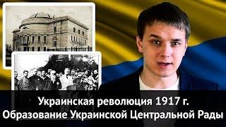 Скачать Украинская революция 1917 Образование Украинской Центральной Рады