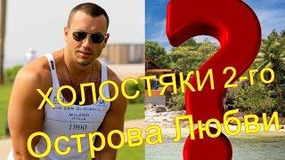 Остров Любви Дом 2. Новые холостяки 2 сезон