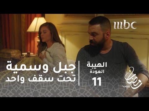 مسلسل الهيبة - الحلقة 11 - جبل وسمية لأول مرة تحت سقف واحد