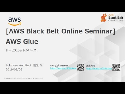 [AWS Black Belt Online Seminar] AWS Glue