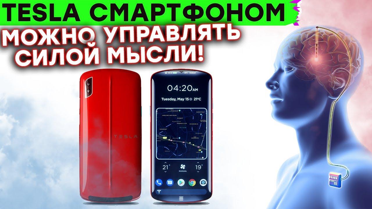 Мозговой Чип для управления техникой, Русификация Tesla, Apple нарушила мед. патент и другие новости