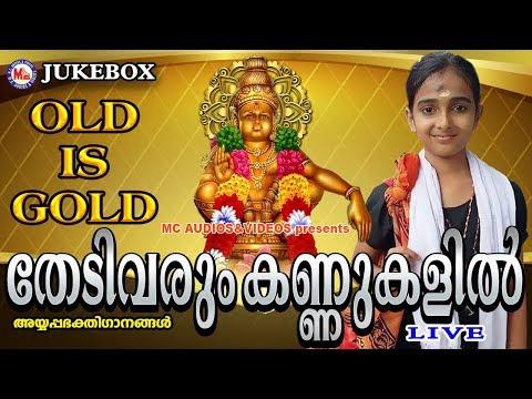 തേടിവരും കണ്ണുകളിൽ   Thedivarum Kannukalil   Hindu Devotional Songs Malayalam   Old Ayyappa Songs