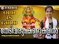 Download തേടിവരും കണ്ണുകളിൽ | Thedivarum Kannukalil | Hindu Devotional Songs Malayalam | Old Ayyappa Songs MP3 song and Music Video