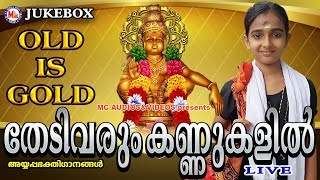 തേടിവരും കണ്ണുകളിൽ | Thedivarum Kannukalil | Hindu Devotional Songs Malayalam | Old Ayyappa Songs