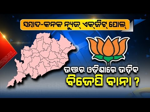 Sarkar 2019: Kanak News Exit Poll On North Odisha Lok Sabha And Vidhan Sabha