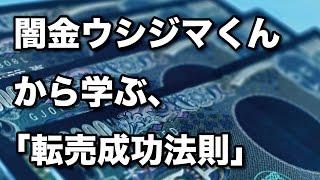 【2つの無料プレゼント】→http://yamadatoshiya.com/mail_from_youtube...