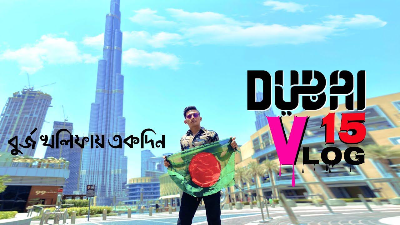 DHAKA TO DUBAI TOUR VLOG 15 I Zahid Vlog