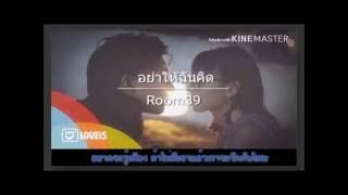 Room39 - อย่าให้ฉันคิด (คาราโอเกะ)