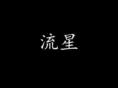 流星 歌词 - Katherine Ho 翻唱 (华语翻唱) (Yellow - Coldplay) / Crazy Rich Asians