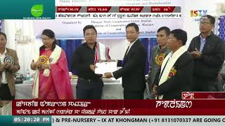 ISTV NEWS 5 PM MANIPURI  20th NOVEMBER 2019