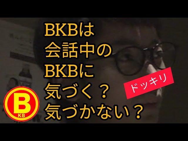 BKBは会話中のBKBに気づく?ドッキリ 【公式動画】