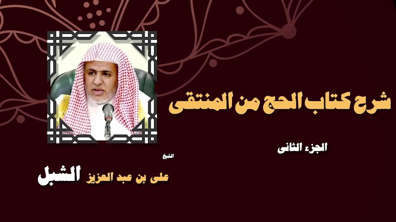 الشيخ على عبد العزيز الشبل   شرح كتاب الحج من المنتقى - الجزء الثانى