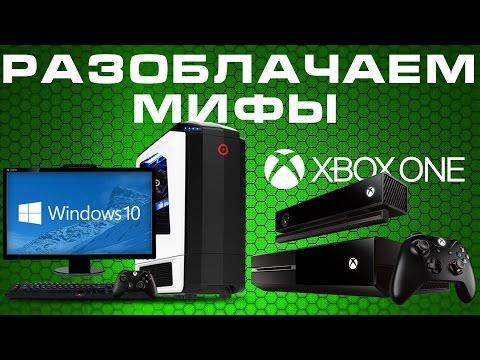 Мифы о XBOX ONE и ПК на Windows 10