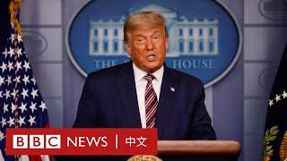 美國大選:特朗普聲稱媒體、財團及科技公司介入選舉 但均缺乏證據支持- BBC News 中文 - YouTube