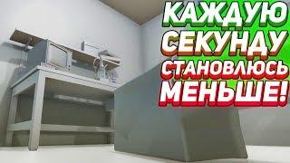 КАЖДУЮ СЕКУНДУ СТАНОВЛЮСЬ МЕНЬШЕ! - Inch by inch
