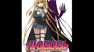 To Love Ru Trouble   Darkness 2 [08]