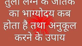 तुला लग्न के जातक का भाग्योदय कब होता है तथा अनुकूल करने के सरल उपायlibra bhagyoday kab