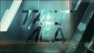 «Тает лед с Алексеем Ягудиным». Марат Сафин