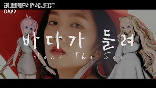 The Summer Project Day2레드벨벳Red Velvet  바다가 들려Hear The Sea 보컬…