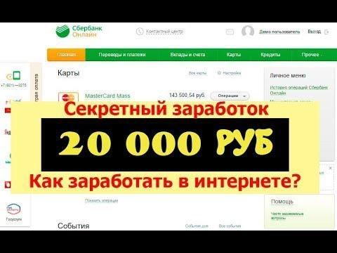 Заработок в интернете без вложений в украинеиз YouTube · Длительность: 9 мин4 с