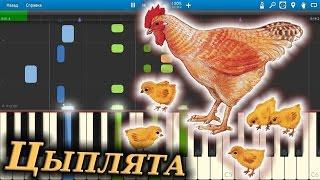 Цыплята (на пианино Synthesia cover)