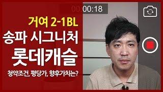 송파 시그니처 롯데캐슬…