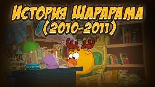 ШАРАРАМ — ИСТОРИЯ ШАРАРАМА! (2010-2011)