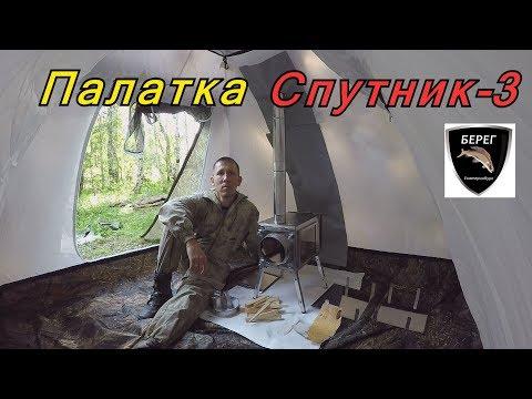 Палатка Спутник-3 от фирмы Берег.