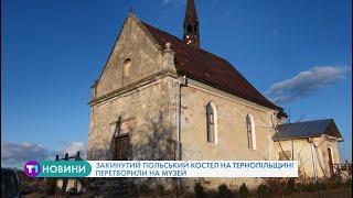 Закинутий польський костел на Тернопільщині перетворили на музей