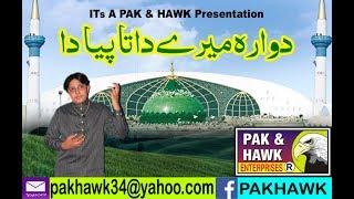 dawara meray data piya da by dilawar sajad dakhora -pakhawk