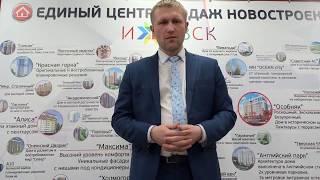 Единый центр продаж новостроек в г. Ижевске - все новостройки Ижевска(, 2017-01-19T19:59:11.000Z)