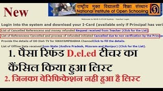 DELED paisa refund and due to non verification list