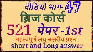 Bridge course । 521 Part-47 । Short and Long type Answer