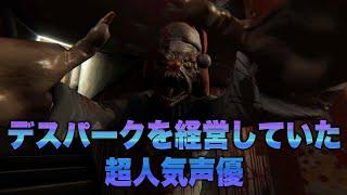 【Death Park】#1 声優 花江夏樹がピエロに追われる絶叫祭り【ホラー実況】