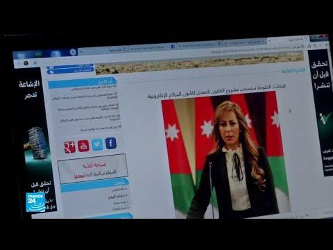 الحكومة الأردنية تسحب قانون الجرائم الإلكترونية..لماذا؟  - نشر قبل 30 دقيقة