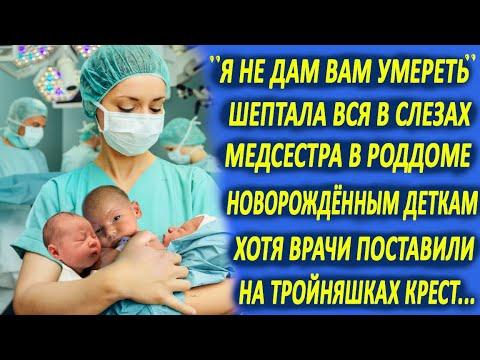 У этой тройни нет шансов, утверждали врачи в роддоме. Но одна медсестра решилась их спасти...