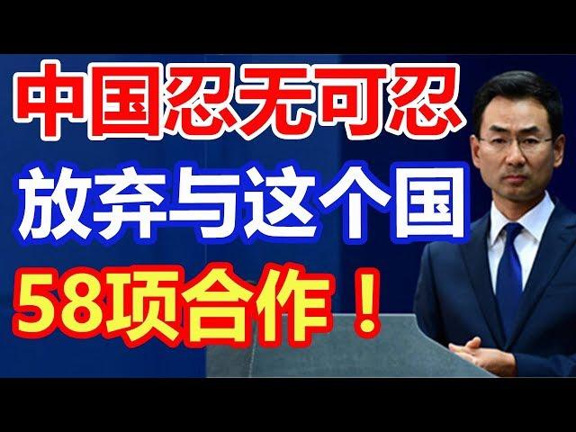 中国忍无可忍,宣布放弃这个国家58项合作!