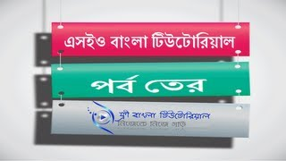 SEO Bangla Tutorial (Part-13)