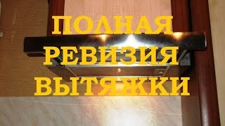видео Ремонт вытяжки для кухни своими руками